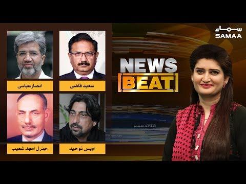 Nawaz Sharif ka Faisla | News Beat | Paras Jahanzeb | SAMAA TV | 22 Dec,2018
