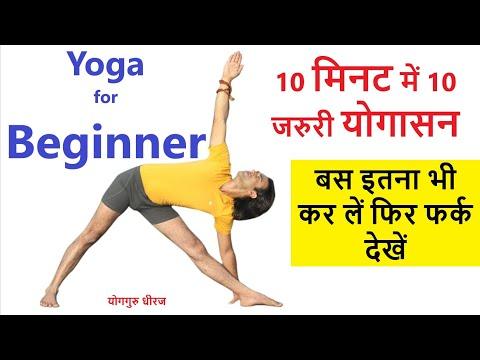 10 मिनट में 10 योगासन जो जरुर करें  10 basic yoga poses