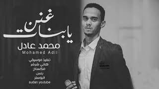 محمد عادل - غنن يا بنات - جديد الاغاني السودانية 2020