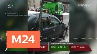 В Люблине произошел конфликт из-за эвакуации машины - Москва 24