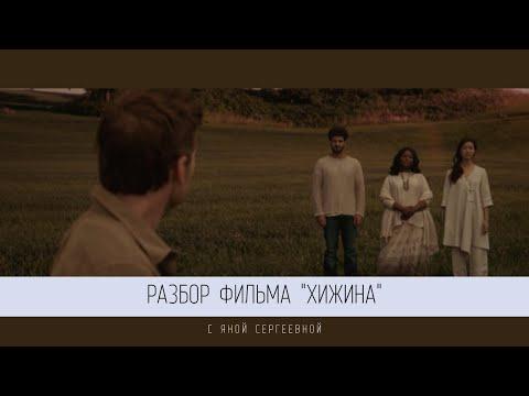 Хижина. Разбор фильма - Видео онлайн