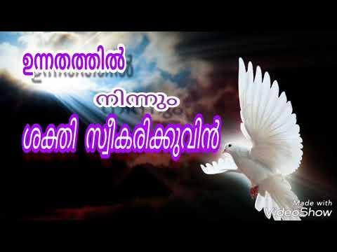 Athmavin Shakthi . Christian devotional Song