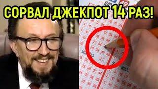 Необычный мужик придумал, как выигрывать в лотерею. И сорвал джекпот 14 раз!