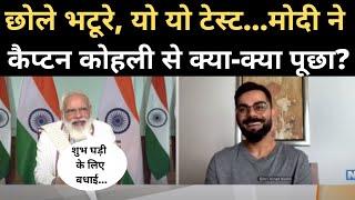 Fit India Dialogue:PM Modi और Virat Kohli के बीच Fitness पर दिलचस्प सवाल-जवाब | NBT