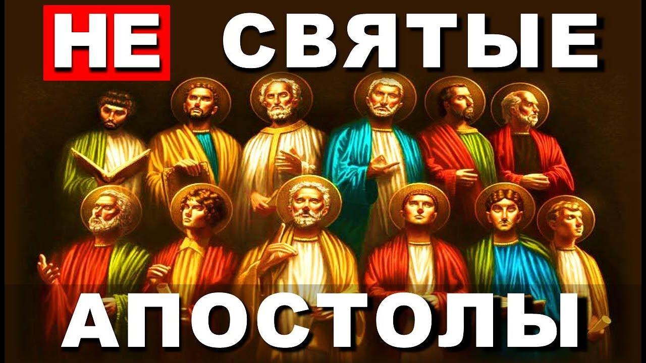 Трагическая Судьба АПОСТОЛОВ ИИСУСА. Почему БОГ им не ПОМОГ? Откровение Бога!
