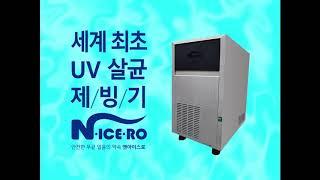 (업소용 제빙기) 세계 최초 UV 살균 제빙기, 앤아이…