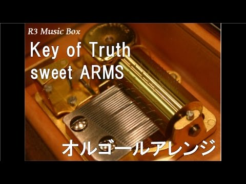 Key of Truth/sweet ARMS(野水伊織、富樫美鈴、佐土原かおり、味里)【オルゴール】 (アニメ「劇場版デート・ア・ライブ 万由里ジャッジメント」主題歌)