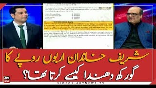 Shahzad Akbar exposes corruption of Sharif family