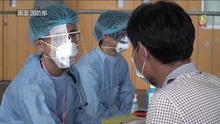 【冠状病毒19】黄永宏:武装部队已在隔离区设医疗设施