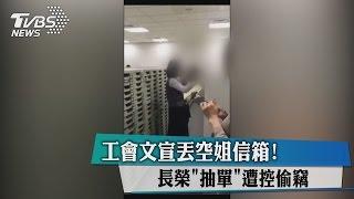 工會文宣丟空姐信箱! 長榮「抽單」遭控偷竊