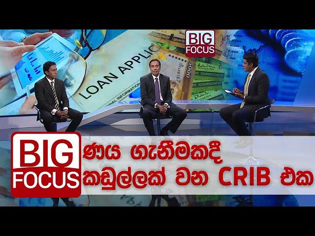 ණය ගැනීමකදී කඩුල්ලක් වන CRIB එක | BIG FOCUS