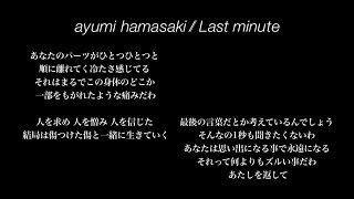 Cover images 【歌詞|Lyric】浜崎あゆみ / Last minute