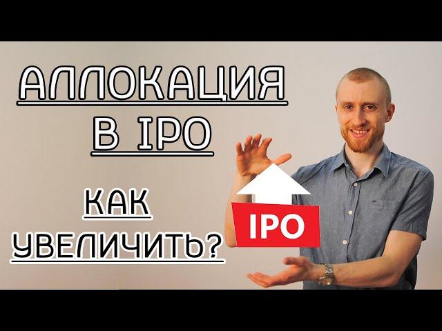Аллокация в IPO - как увеличить? (united traders и фридом финанс)