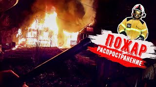 Пожар дачного дома с распространением на соседний