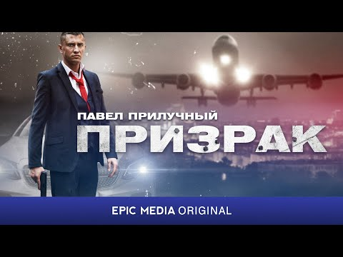ПРИЗРАК - Серия 1 / Боевик