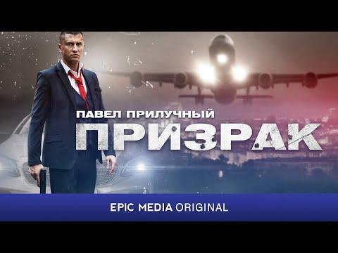 ПРИЗРАК - Серия 1 / Боевик - Видео онлайн