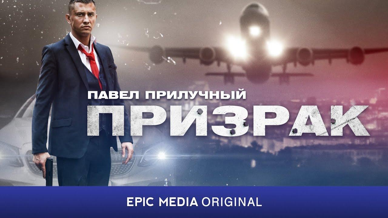 Download ПРИЗРАК - Серия 1 / Боевик