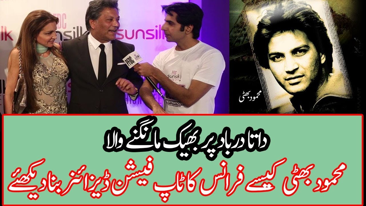 Untold Success Story About The French Pakistani Fashion Designer Mehmood Bhatti Youtube