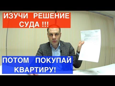 ВСЯ ПРАВДА О РЕШЕНИИ СУДА!!! //снос домов и аресты чиновников в сочи / недвижимость и новостройки