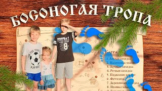 Бесплатное семейное путешествие Босоногая тропа Горнолыжный центр Силичи