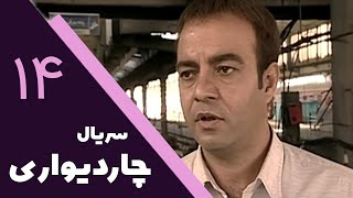 Char Divari - Part 14 | سریال چار دیواری - قسمت 14