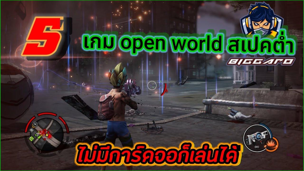 5 เกม open wold สเปคต่ำ *ไม่มีการ์ดจอก็เล่นได้*