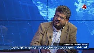 صحف ومراكز أبحاث دولية : اشتراطات الحوثيين لا تساعد على وقف الحرب في اليمن | اليمن والعالم