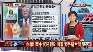 2018.8.18【政經看民視】