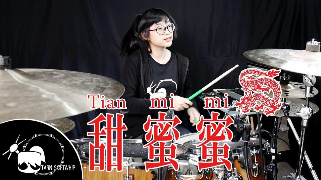 Tian Mi Mi 甜蜜蜜 เถียนมี่มี่ Drum Playthrough by Tarn Softwhip