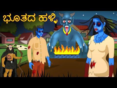 ಭೂತದ ಹಳ್ಳಿ 2 | Kannada Horror Stories | ಕನ್ನಡ ಕಥೆಗಳು | Kannada Suspense Stories | Stories In Kannada