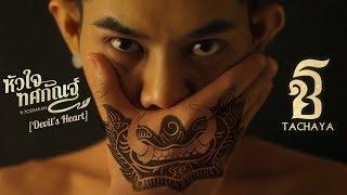 หัวใจทศกัณฐ์ [Devil's Heart] - เก่ง ธชย (TACHAYA) ft.ทศกัณฐ์ [Official Lyric Video] thumbnail