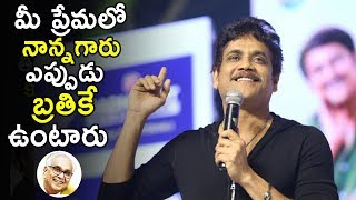 Nagarjuna about ANR At Devadas Audio Launch | Nani | Rashmika | 2018 Telugu Movies | NewsQube
