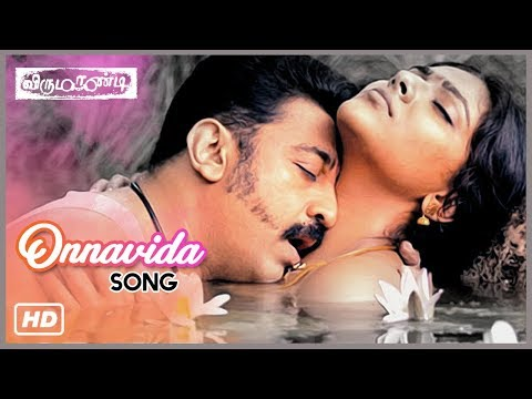 Ilayaraja Hits | Unna Vida Video Song | Virumandi Movie Songs | Kamal Haasan | Abhirami | Ilayaraja