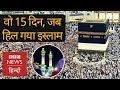 Islam and 15 days of drama (BBC Hindi)