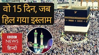 Islam and 15 days of drama (BBC Hindi)