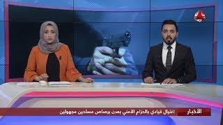 اخر الاخبار | 17 - 02 - 2020 | تقديم هشام الزيادي واماني علوان | يمن شباب