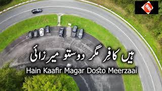 Hain Kafir Magar Dosto Meerzai ہیں کافر مگر دوستو میرزائی  Kalam Mir Allah Bakhsh Sahib Tasneem