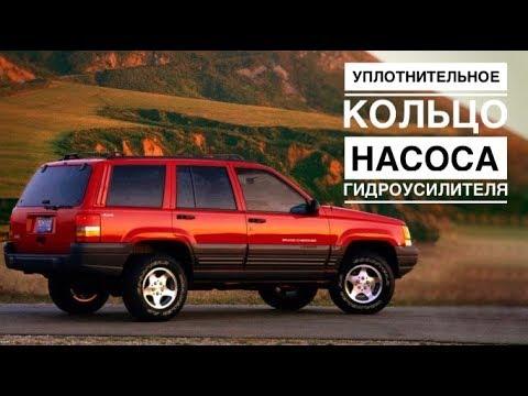 Jeep Grand Cherokee ZJ. Меняем уплотнительное кольцо насоса гидроусилителя.