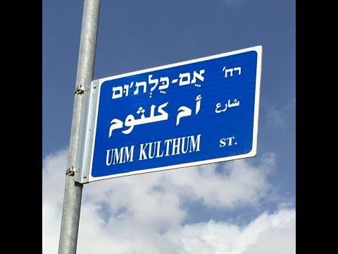 Israeli Documentary Regarding Umm Kalthoum,July 6, 2017