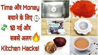 10 सबसे नयी और अलग Kitchen Tips | Part 3 | Kitchen Hacks | Kitchen Tips & Tricks | Shipra Joshi