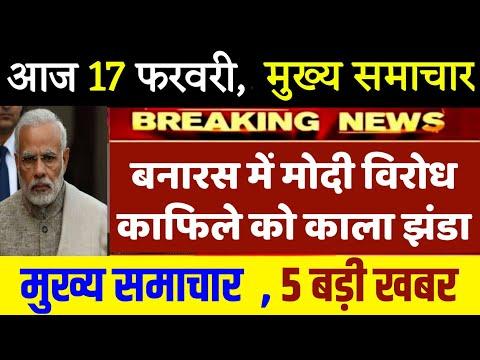 बनारस में मोदी विरोध। अभी अभी आई बड़ी खबर। Election News, Kejriwal, Bihar Election, kanhaiya kumar