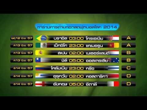 ฟันธงแชมป์โลก WC2014_เอก ฮิมสกุล_คุยข้าง 4