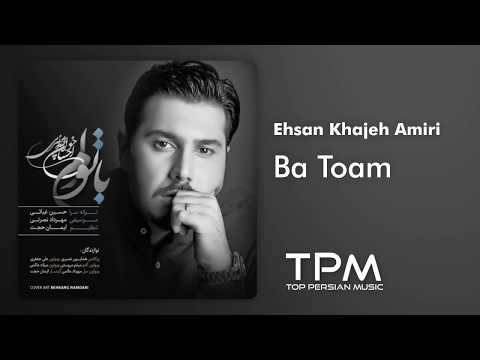 Ehsan Khajeh Amiri - BaToam (احسان خواجه امیری - با توام)