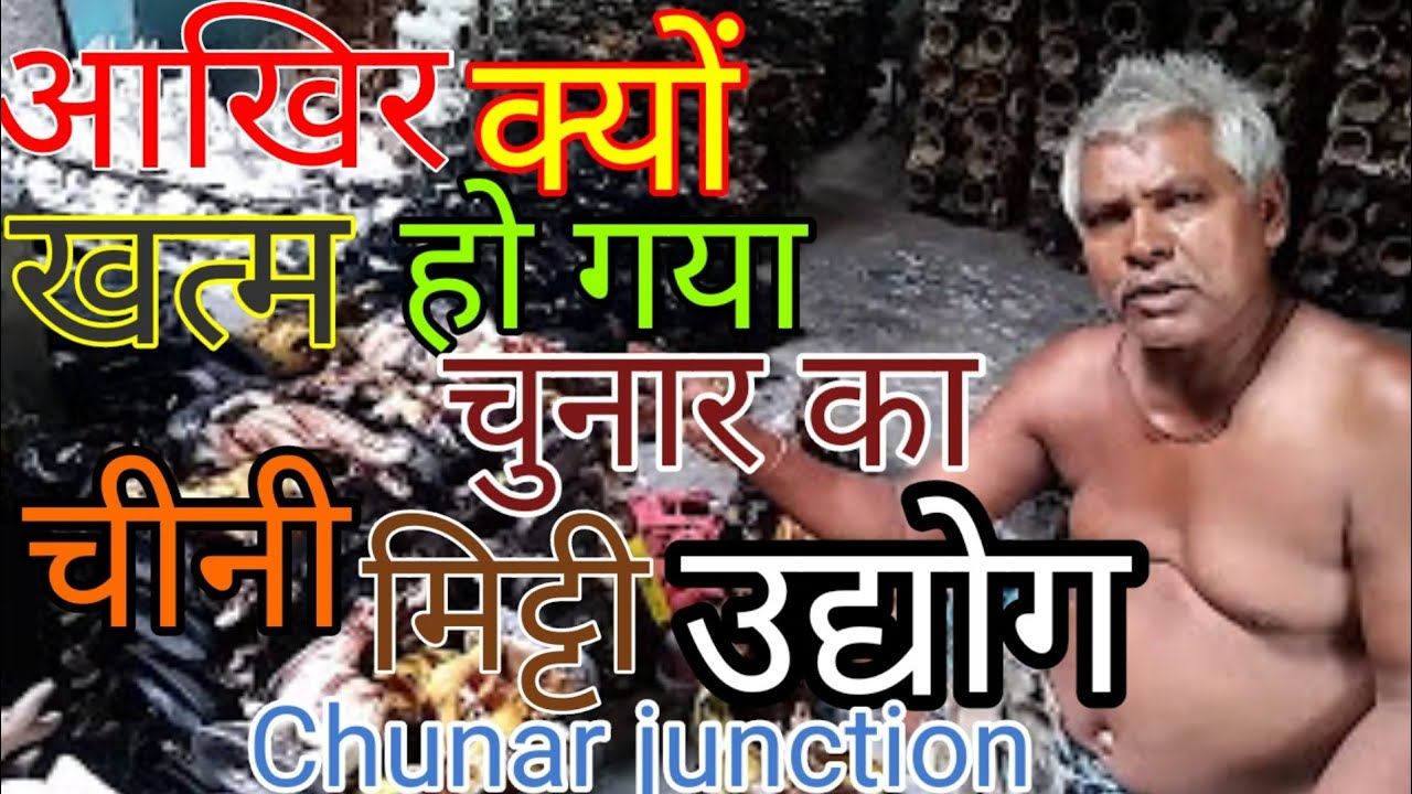Why Chunar Pottery(Chini Mitti Udyog)is going to death