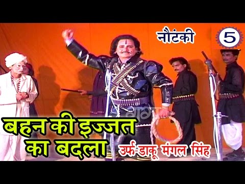 Bhojpuri Nautanki   बहन की इज्जत का बदला उर्फ़ मंगल सिंह (भाग-5)   भोजपुरी नौटंकी