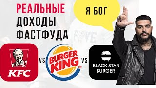 KFC vs Black Star от Тимати vs Burger King - БИТВА ФРАНШИЗ