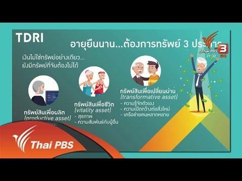 เตรียมพร้อมออมเงิน เมื่อคนไทยอายุ 100 ปี - วันที่ 02 Apr 2018