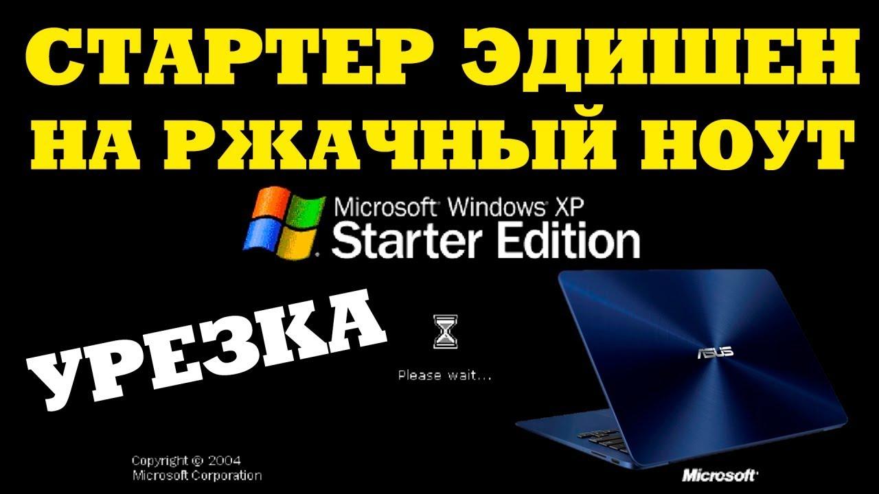Установка Windows XP Starter Edition на старый ноутбук