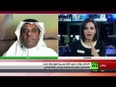 الحوثيون يعلنون قصف بطارية باتريوت بنجران ويبثون فيديو لهجوم على مطار أبو ظبي - تعليق خالد باطرفي  - نشر قبل 3 ساعة