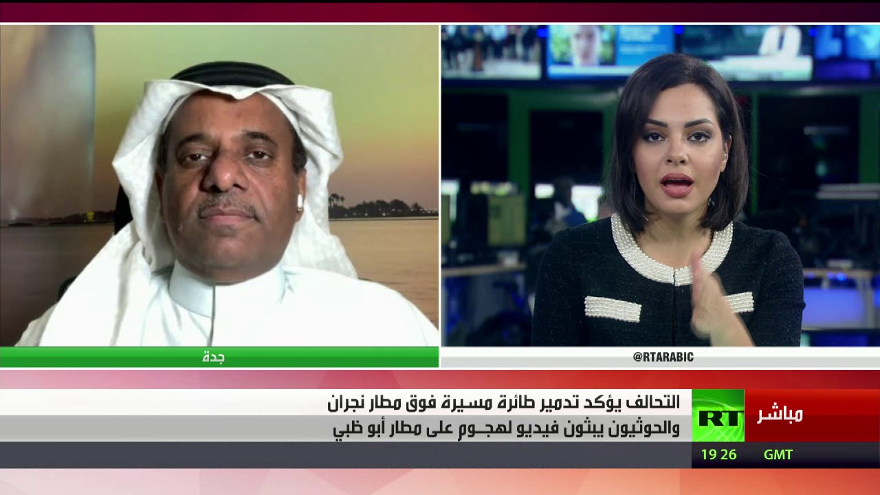 روسيا اليوم:الحوثيون يعلنون قصف بطارية باتريوت بنجران ويبثون فيديو لهجوم على مطار أبو ظبي - تعليق خالد باطرفي